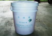 宜速寶防水急結劑