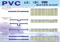 PVC止水帶ABCE型